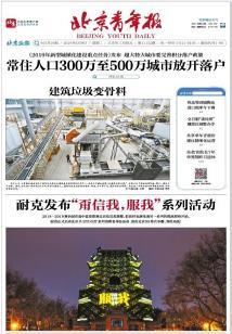 北京青年报遗失声明公告办理流程电话